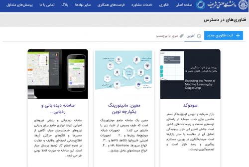 ثبت سامانه معین در لیست خدمات و فناوریهای دانشگاه صنعتی شریف